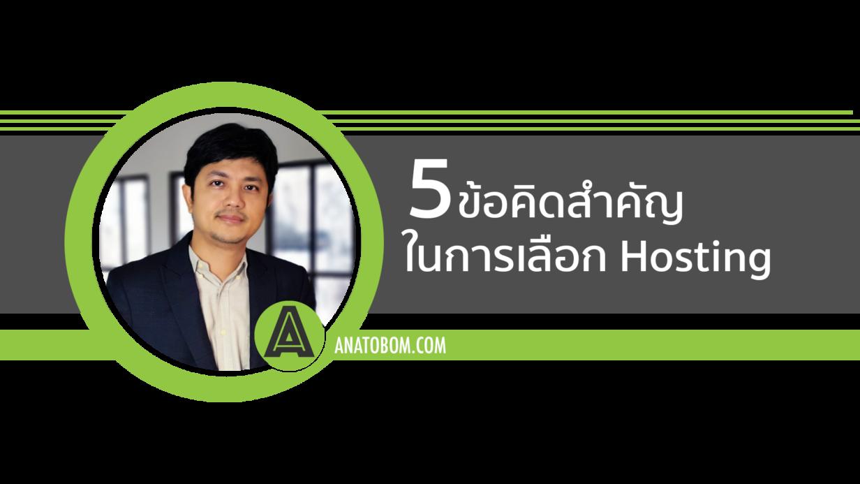 5 ข้อคิดสำคัญในการเลือก Hosting
